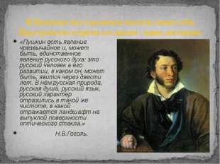 В Пушкине мы стремимся постичь самих себя. Пространство и время его жизни - н