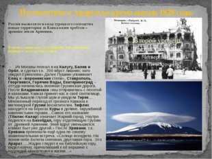 Путешествие в Арзрум во время похода 1828 года. Россия вызволяла из-под турец