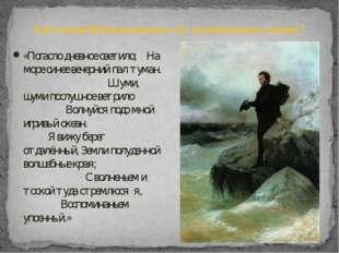 Где и когда Пушкин написал эту пленительную элегию ? «Погасло дневное светило