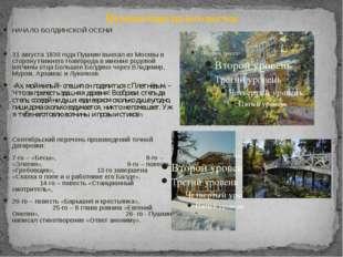 Путешествие на юго-восток НАЧАЛО БОЛДИНСКОЙ ОСЕНИ 31 августа 1830 года Пушкин