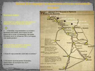Каким был маршрут возвращения поэта из «восточной» поездки? Выполните задания