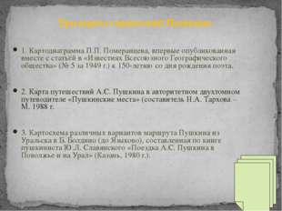 Три карты странствий Пушкина 1. Картодиаграмма П.П. Померанцева, впервые опуб