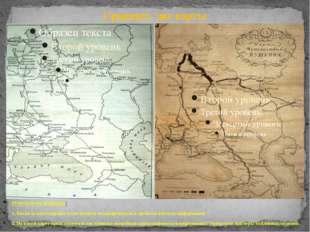 Сравните две карты Ответьте на вопросы: 1. Какая из них содержит более полную