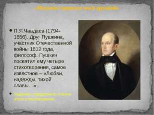«Пушкин гордился моей дружбой» П.Я.Чаадаев (1794-1856). Друг Пушкина, участни