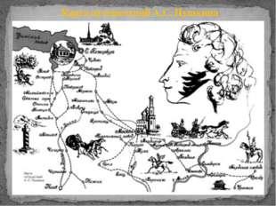 Карта путешествий А.С. Пушкина