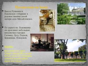 Путешествие на Запад Выезд Пушкина в Псковскую губернию в родовое имение свое