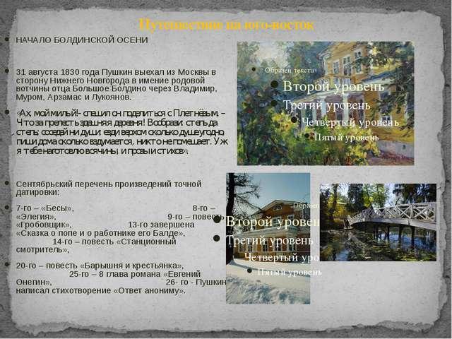 Путешествие на юго-восток НАЧАЛО БОЛДИНСКОЙ ОСЕНИ 31 августа 1830 года Пушкин...