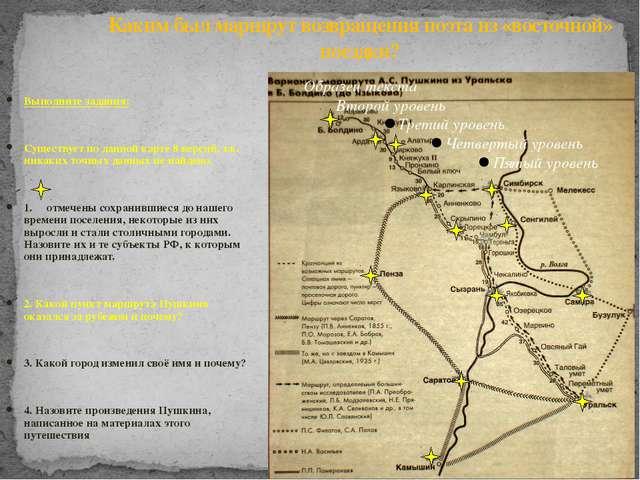 Каким был маршрут возвращения поэта из «восточной» поездки? Выполните задания...