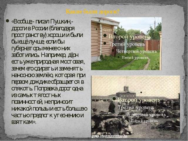 Какие были дороги? «Вообще,- писал Пушкин,- дороги в России (благодаря простр...