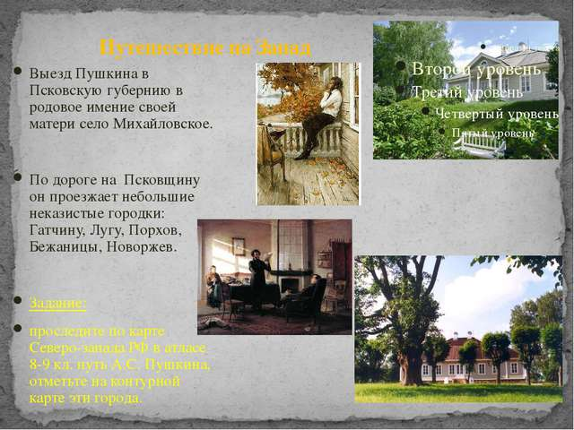 Путешествие на Запад Выезд Пушкина в Псковскую губернию в родовое имение свое...