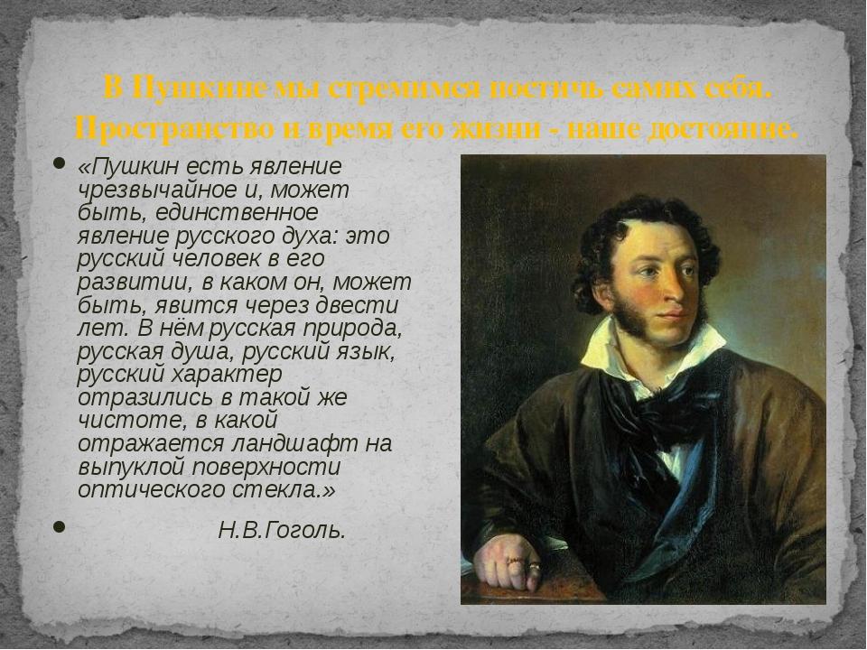 В Пушкине мы стремимся постичь самих себя. Пространство и время его жизни - н...