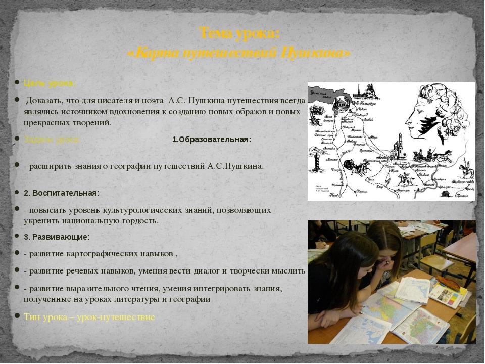 Тема урока: «Карта путешествий Пушкина» Цель урока: Доказать, что для писател...