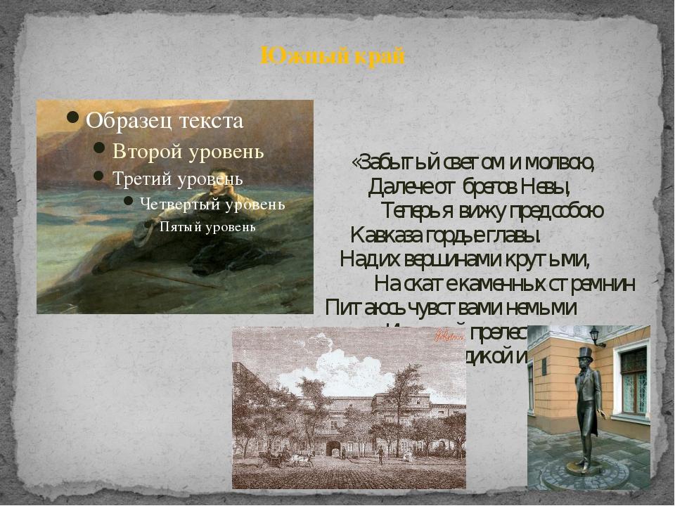 Южный край «Забытый светом и молвою, Далече от брегов Невы, Теперь я вижу пре...