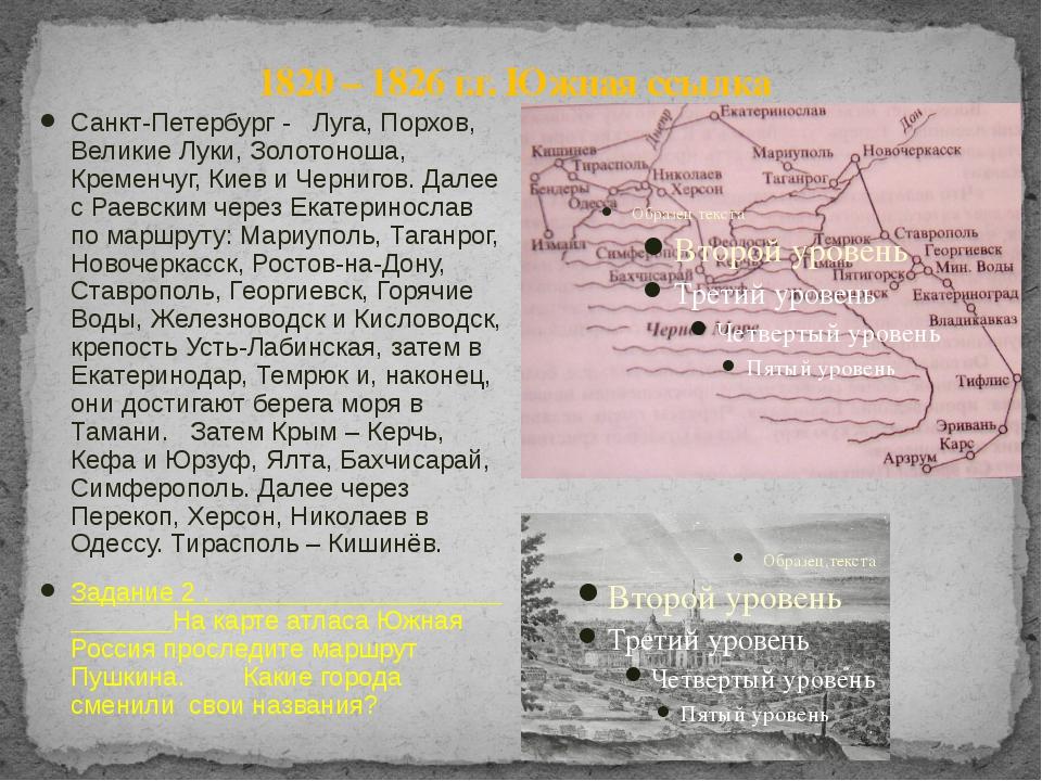 1820 – 1826 г.г. Южная ссылка Санкт-Петербург - Луга, Порхов, Великие Луки, З...