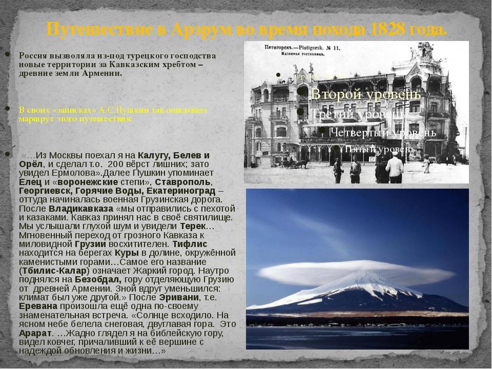 Путешествие в Арзрум во время похода 1828 года. Россия вызволяла из-под турец...