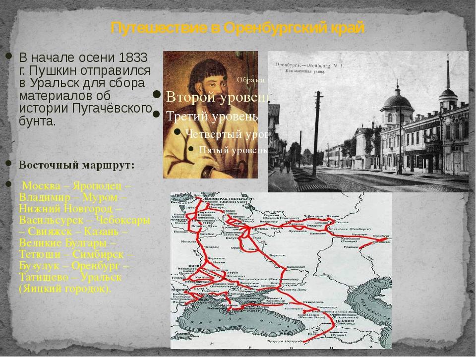 Путешествие в Оренбургский край В начале осени 1833 г. Пушкин отправился в Ур...