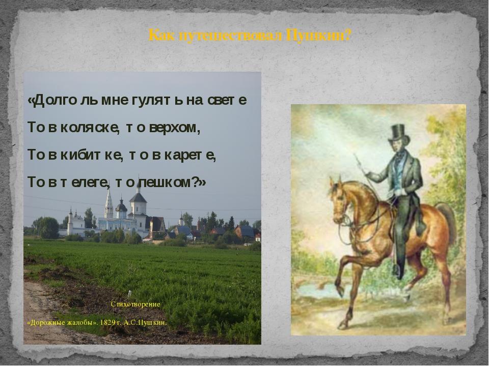 Как путешествовал Пушкин? «Долго ль мне гулять на свете То в коляске, то верх...