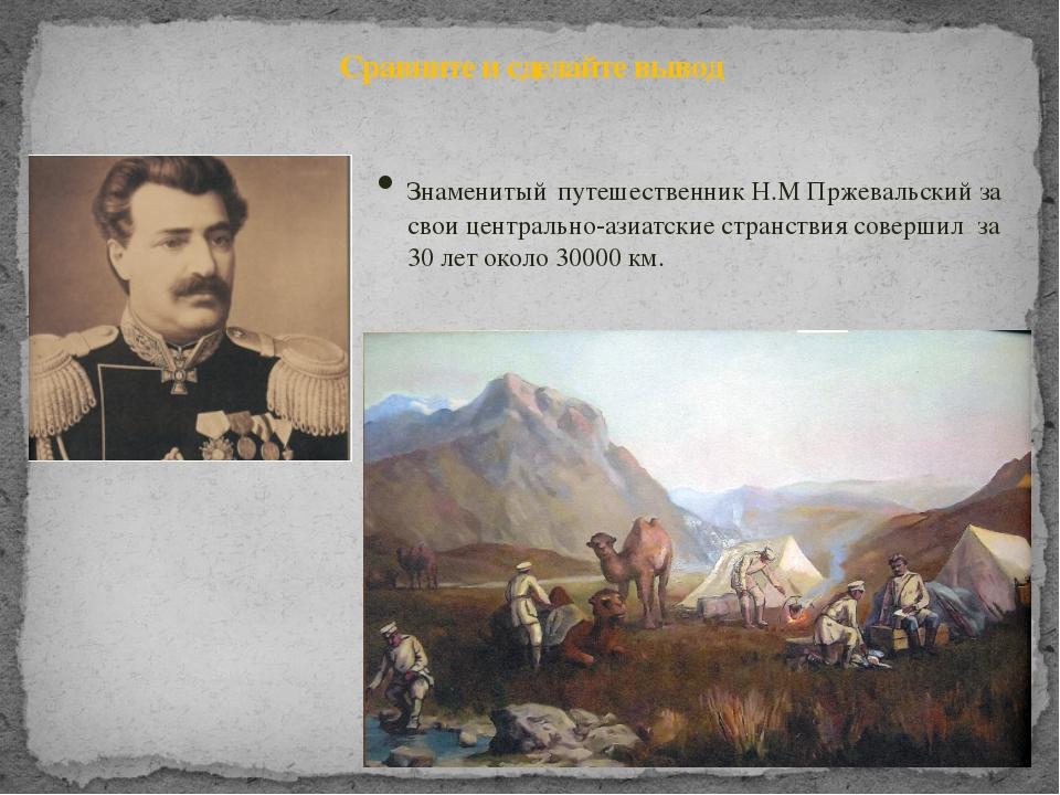 Сравните и сделайте вывод Знаменитый путешественник Н.М Пржевальский за свои...