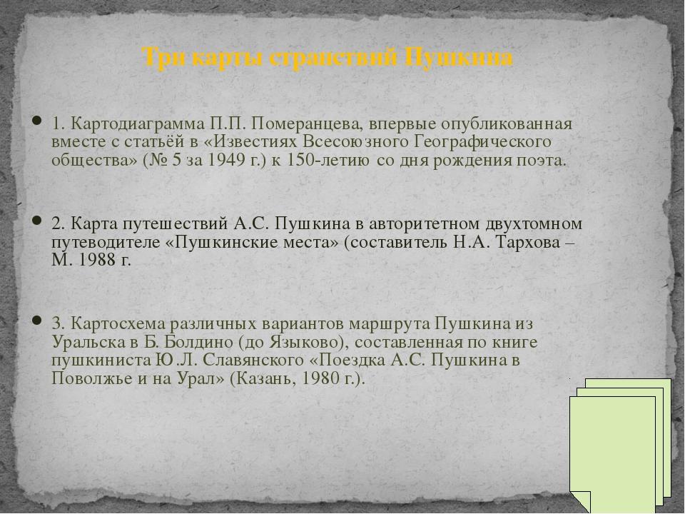 Три карты странствий Пушкина 1. Картодиаграмма П.П. Померанцева, впервые опуб...
