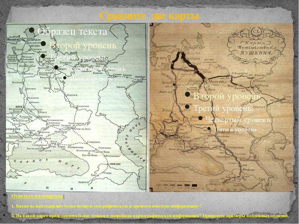 Сравните две карты Ответьте на вопросы: 1. Какая из них содержит более полную...