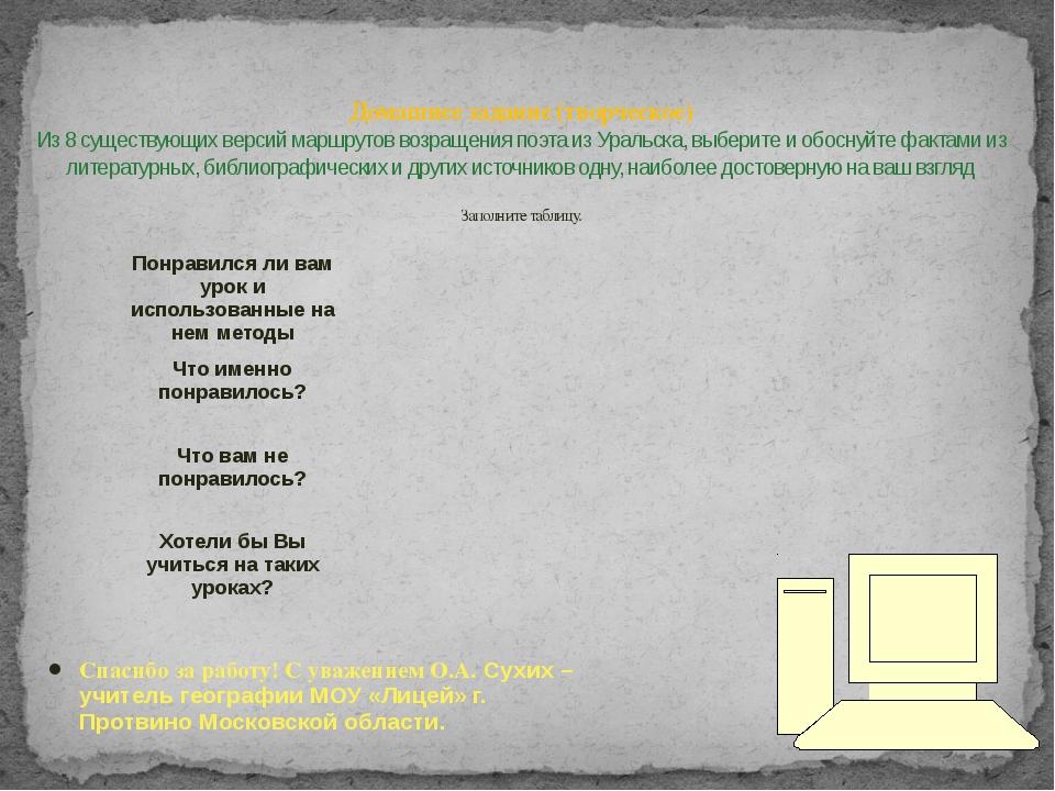 Домашнее задание (творческое) Из 8 существующих версий маршрутов возращения п...