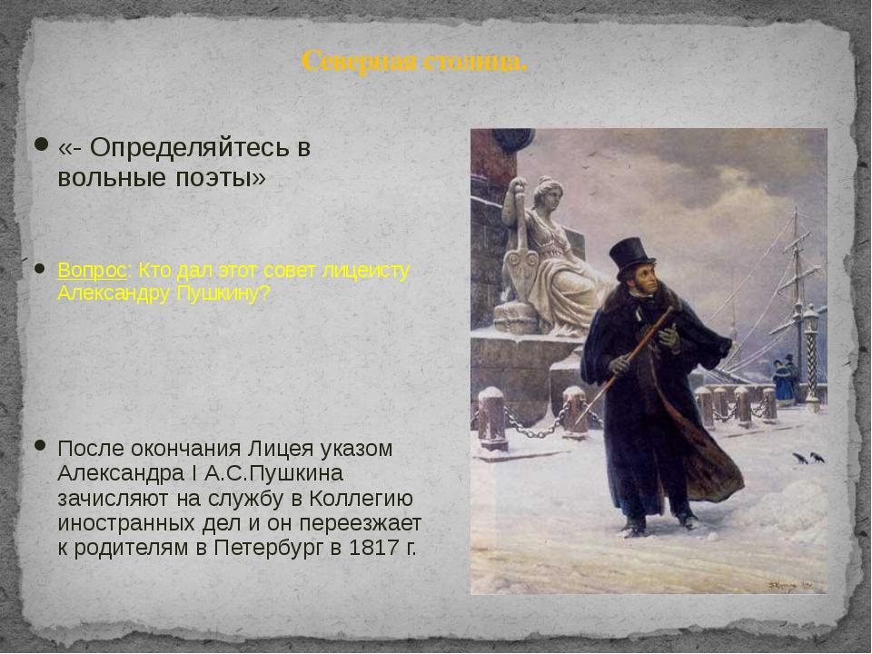 Северная столица. «- Определяйтесь в вольные поэты» Вопрос: Кто дал этот сове...