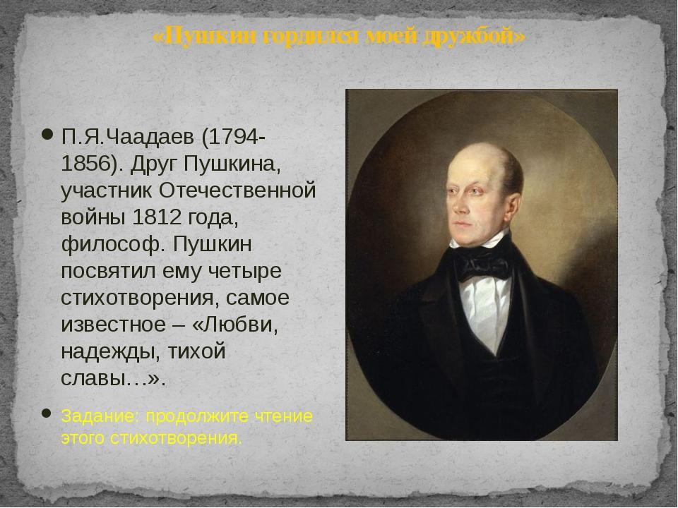 «Пушкин гордился моей дружбой» П.Я.Чаадаев (1794-1856). Друг Пушкина, участни...