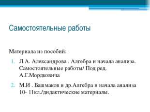 Самостоятельные работы Материала из пособий: Л.А. Александрова . Алгебра и на
