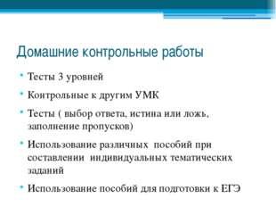 Домашние контрольные работы Тесты 3 уровней Контрольные к другим УМК Тесты (