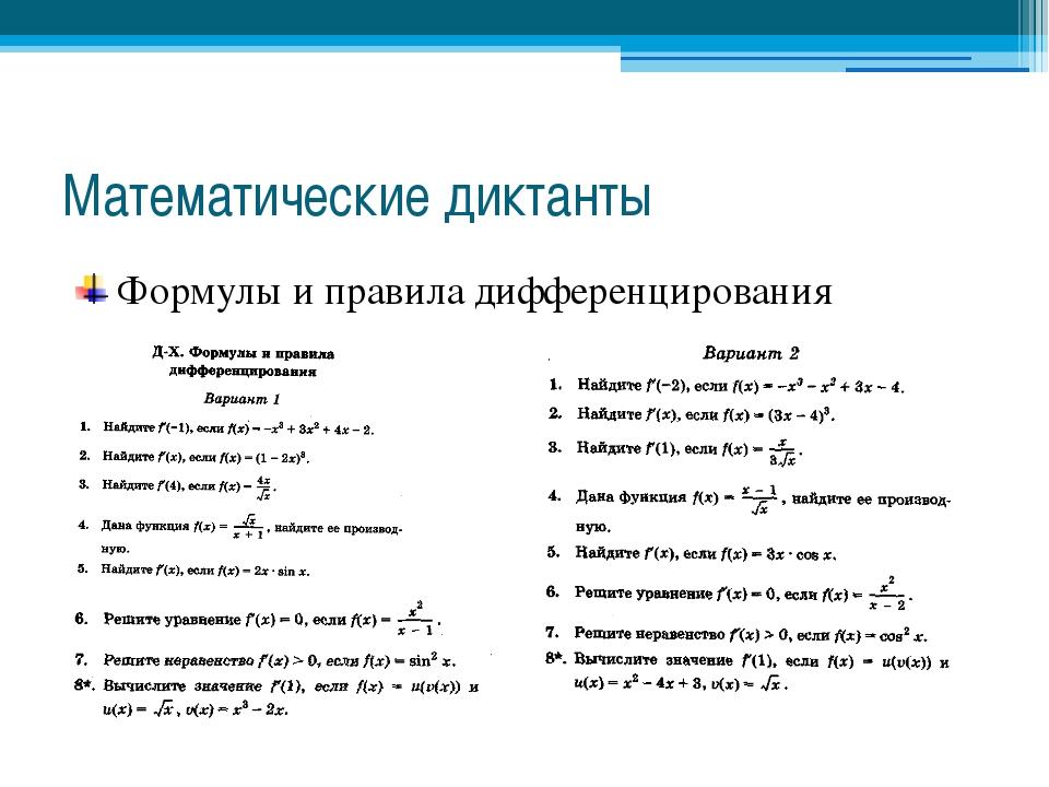 Математические диктанты Формулы и правила дифференцирования