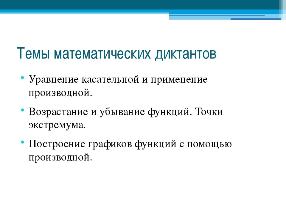 Темы математических диктантов Уравнение касательной и применение производной....