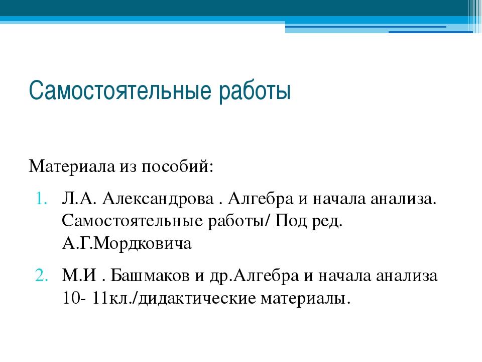 Самостоятельные работы Материала из пособий: Л.А. Александрова . Алгебра и на...