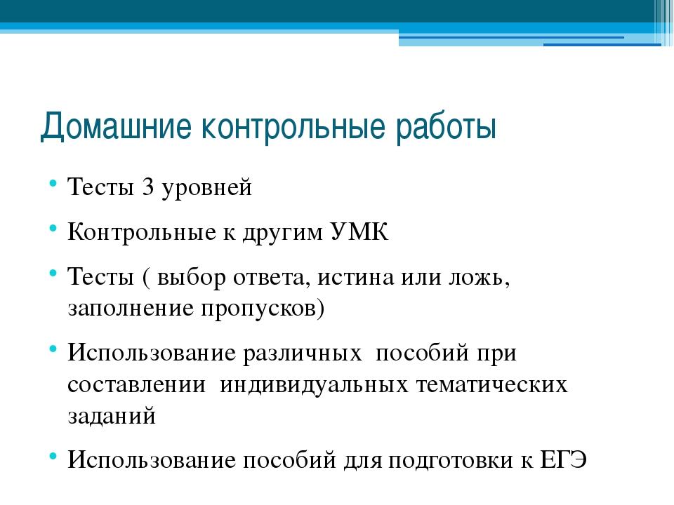 Домашние контрольные работы Тесты 3 уровней Контрольные к другим УМК Тесты (...