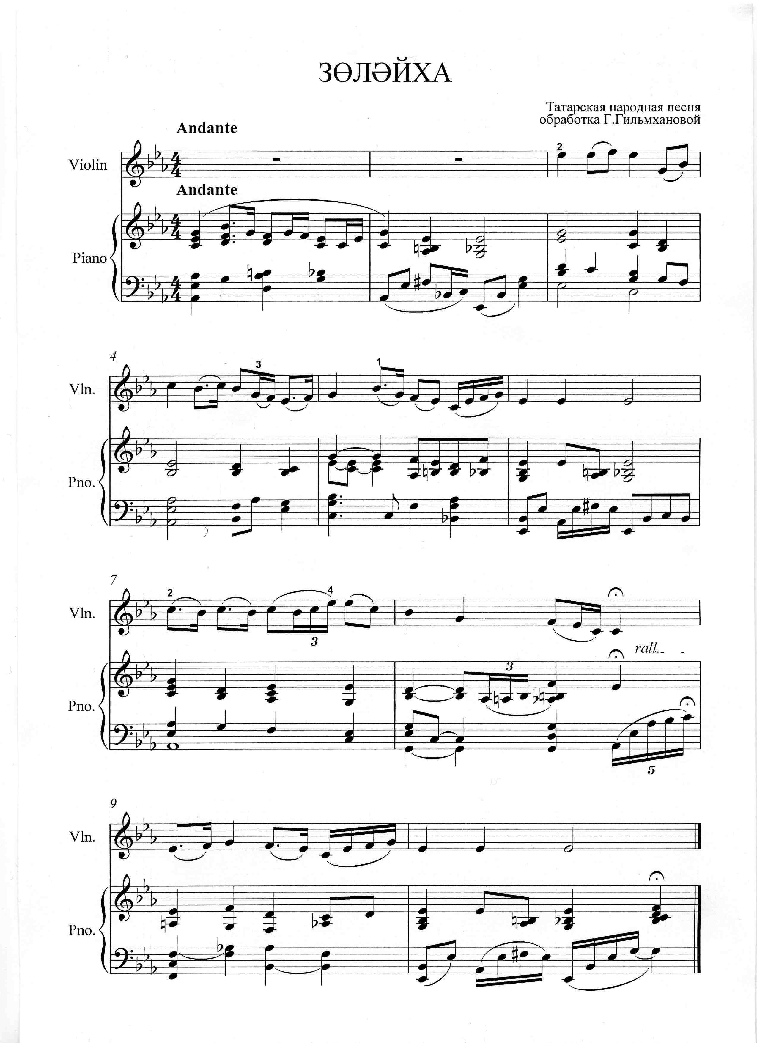 Аккорды и ноты современных песен 2010 akkordysu