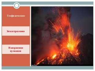 Геофизические Землетрясения Извержения вулканов
