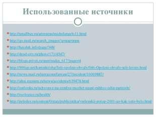 Использованные источники http://smallbay.ru/artreness/michelangelo11.html htt