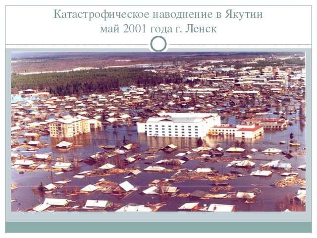 Катастрофическое наводнение в Якутии май 2001 года г. Ленск