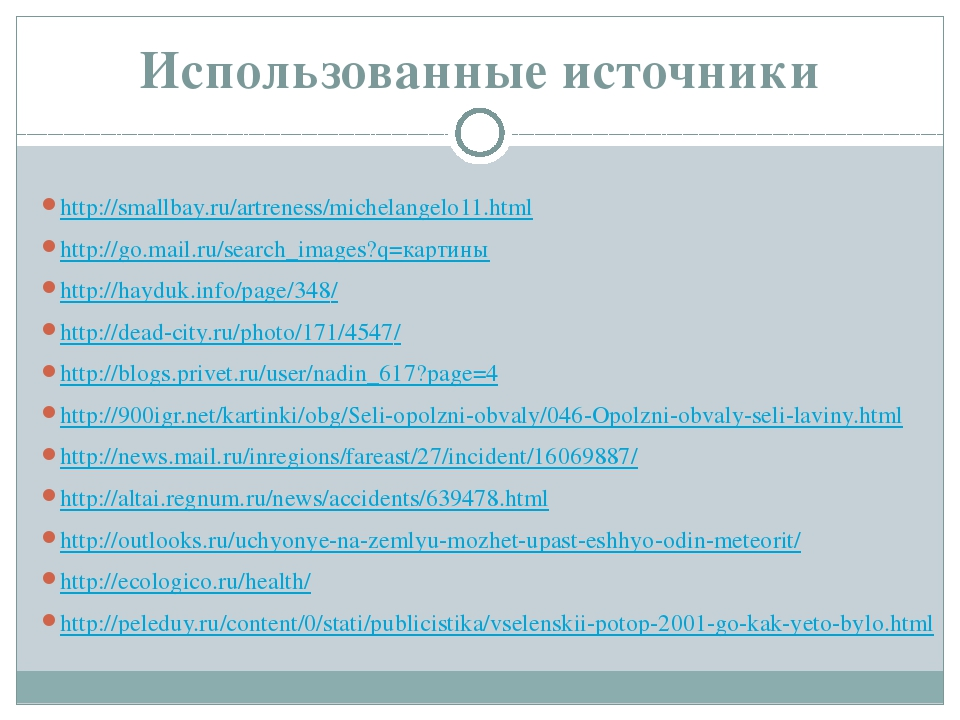 Использованные источники http://smallbay.ru/artreness/michelangelo11.html htt...