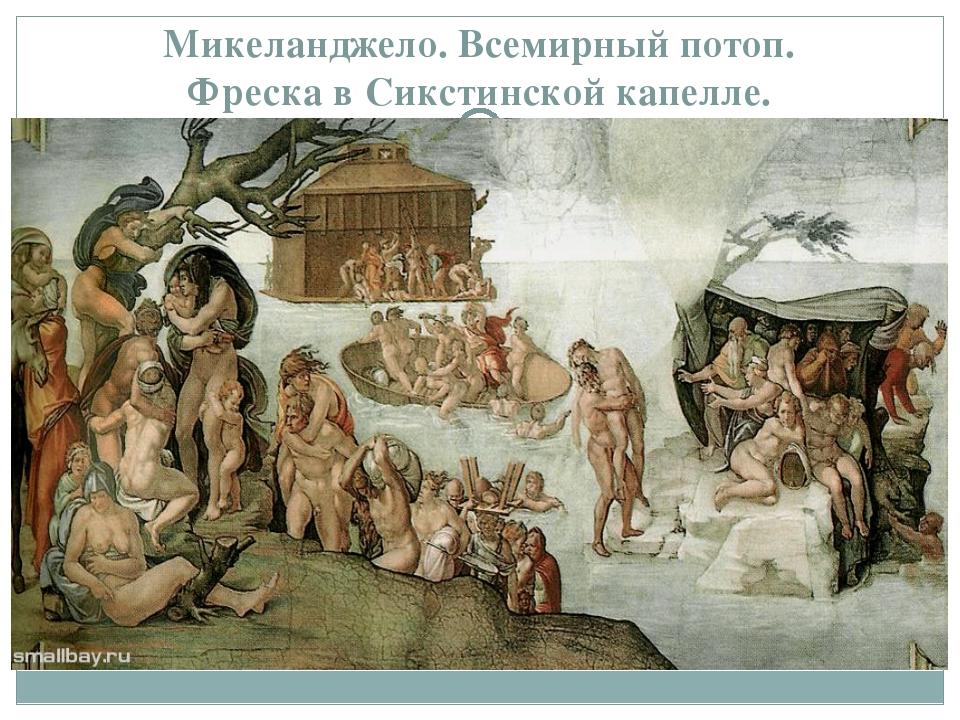 Микеланджело. Всемирный потоп. Фреска в Сикстинской капелле.
