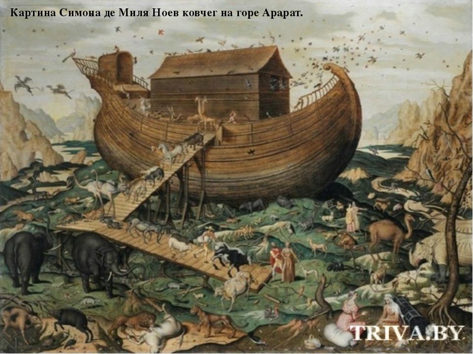 Посадка на Ноев ковчег КартинаСимона де МиляНоевковчегна горе Арарат.