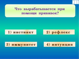 1) инстинкт 3) иммунитет 4) интуиция 2) рефлекс Что вырабатывается при помощи