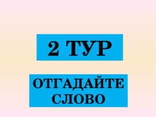 1 АБВ 2 ГДЕ 3 ЁЖЗ 4 ИЙК 5 ЛМН 6 ОПР 7 СТУ 8 ФХЦ 9 ЧШЩ 10 ЪЫЬ 11 ЭЮЯ МУЗЫКАЛЬН