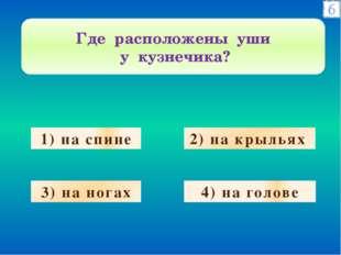 КОСМОС Сколько полюсов у Земли? Сколько планет в Солнечной системе? Первый ч