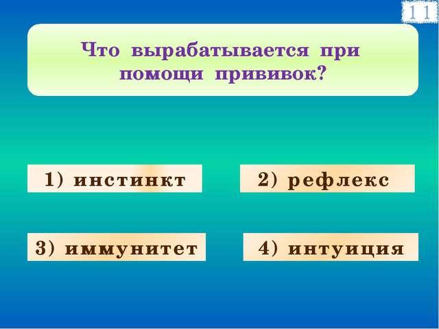 1) инстинкт 3) иммунитет 4) интуиция 2) рефлекс Что вырабатывается при помощи...