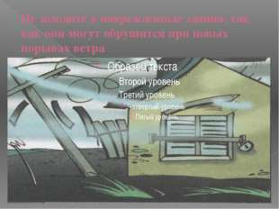 Не заходите в поврежденные здания, так как они могут обрушится при новых поры