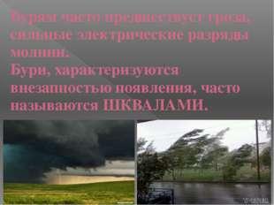 Бурям часто предшествует гроза, сильные электрические разряды молнии. Бури, х