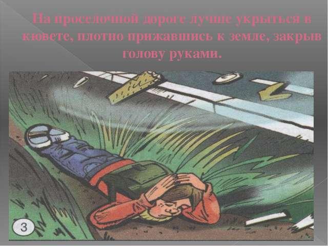 На проселочной дороге лучше укрыться в кювете, плотно прижавшись к земле, зак...