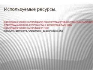 Используемые ресурсы. http://images.yandex.ru/yandsearch?source=wiz&fp=0&text