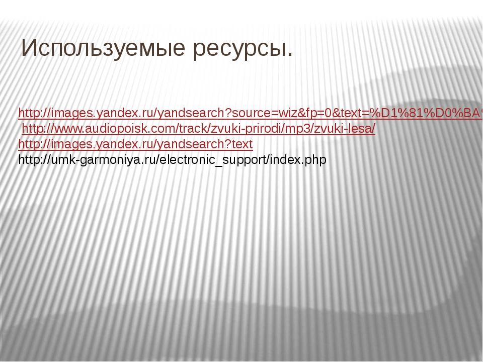Используемые ресурсы. http://images.yandex.ru/yandsearch?source=wiz&fp=0&text...
