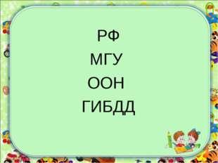 РФ МГУ ООН ГИБДД